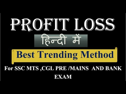 Profit and loss  || tricky math question for ssc cgl ,ssc mts online,ssc cpo si,ibpspo,clerk inhindi thumbnail