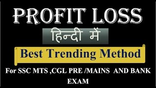 Profit and loss  || tricky math question for ssc cgl ,ssc mts online,ssc cpo si,ibpspo,clerk inhindi