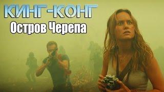КИНГ-КОНГ: Остров Черепа [2017] Трейлер с Comic-Con