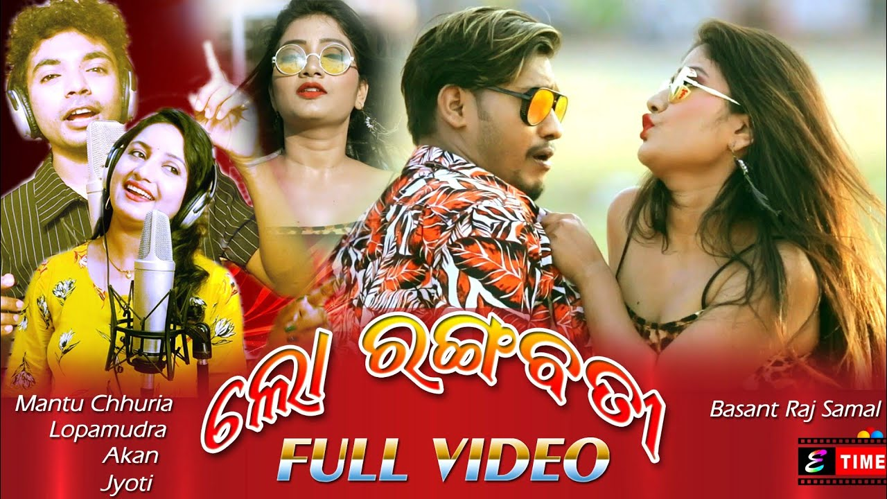 Lo Rangabati  Full Video  Akan  Jyoti  Mantu Chhuria  Lopamudra  New Odia Video Song  Tiktok