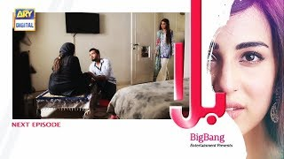 Balaa Episode 33 | TEASER | - ARY Digital Drama