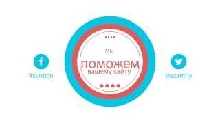 Продвижение сайтов в Барселоне, Испании(Раскрутка и продвижение сайтов в Барселоне http://nensi.net/ Официальный сайт веб-дизайн студии в Барселоне, Испа..., 2014-02-20T09:43:13.000Z)