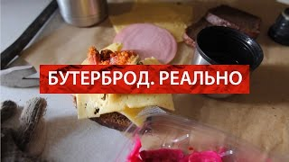 Redman's Kitchen - Бутерброд