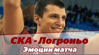 Эмоции матча СКА vs ЛОГРОНЬО