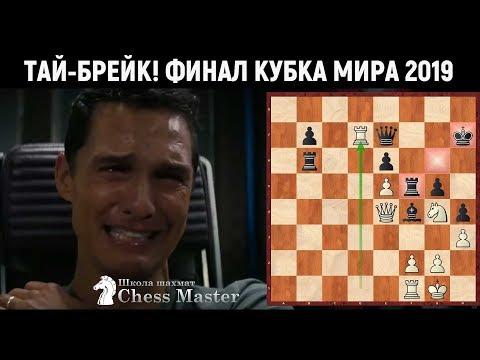 Тай брейк! Финал Кубка Мира по Шахматам 2019. Признание Теймура Раджабова