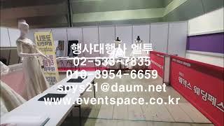 웨덱스코리아 2021 웨덱스 웨딩페스타 코엑스 B2홀 …