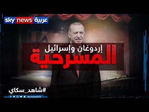 وثائقيات سكاي نيوز عربية | تركيا وإسرائيل.. المسرحية  - نشر قبل 23 ساعة