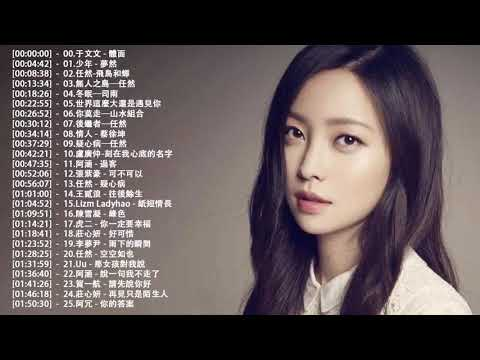 Top Chinese Songs 2020: Best Chinese Music Playlist (Mandarin Chinese Song 2020