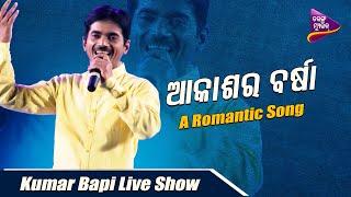 Akashara Barsha | Kumar Bapi Live Show | Odia Romantic Song | Tarang Music