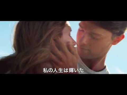 映画『ミッドナイト・サン ~タイヨウのうた~』予告編