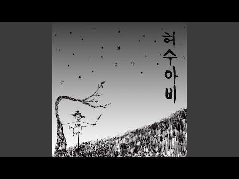 Youtube: Scarecrow / Lee Hi