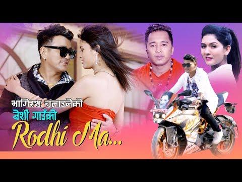 New Nepali lok dohori song 2075 | Beshi Gaunko rodhima | Bhagirath Chalaune & Samjhana Bhandari