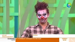 не до смеха: зачем клоуны пугают людей - МИР24