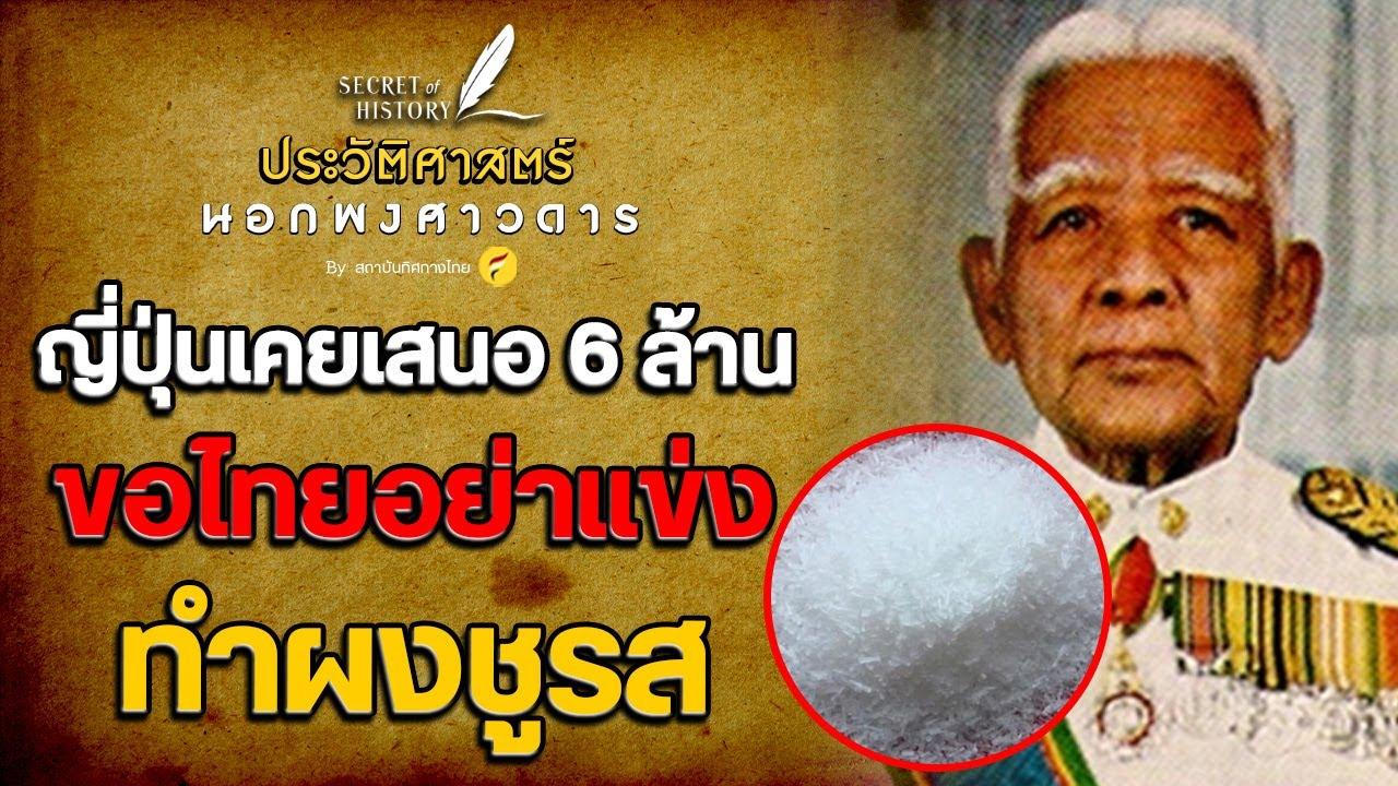 ญี่ปุ่นเคยเสนอ 6 ล้าน ขอไทยอย่าแข่งทำผงชูรส