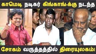 காமெடி நடிகர் கிங்காங்-க்கு நடந்த சோகம்!  Tamil Cinema   Kollywood News   Cinema Seithigal