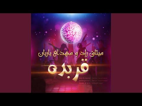 Gher Bede (feat. Mehdi Yariyan)