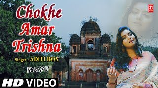 Chokhe Amar Trishna Latest (Bengali) Video Song | Aditi Roy | Rabindra Nath Tagore