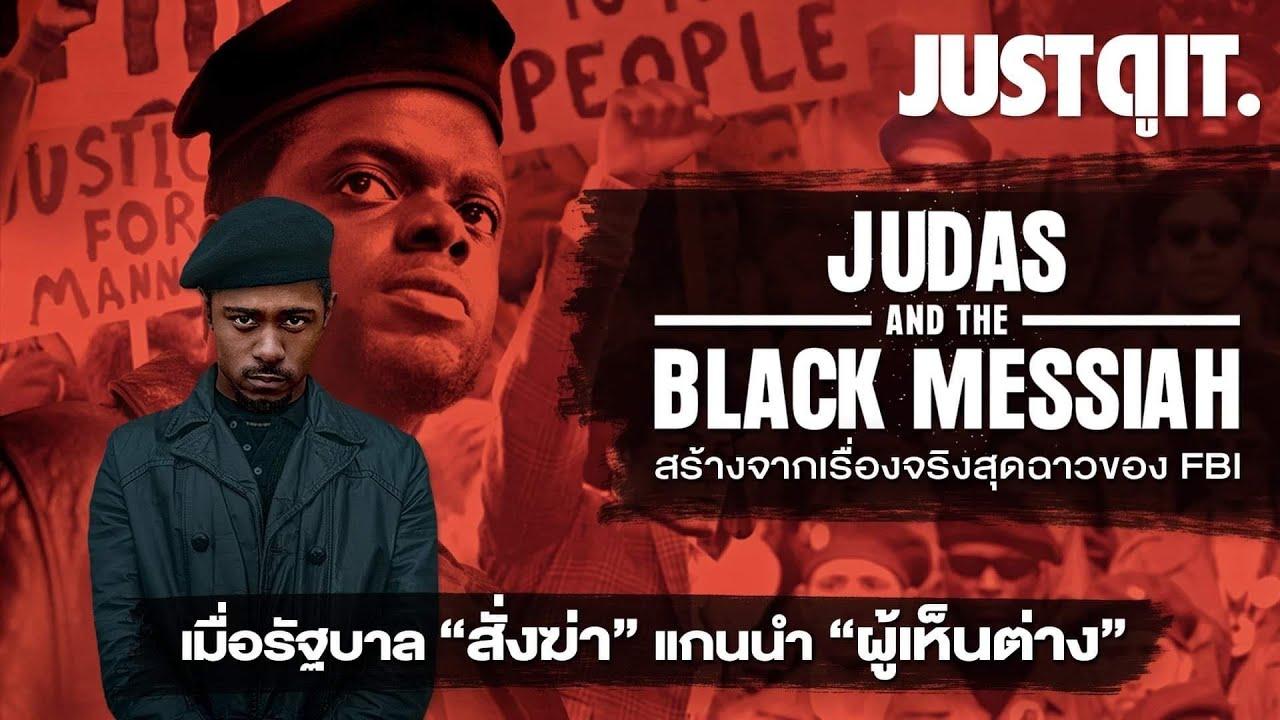 """รู้ไว้ก่อนดู JUDAS AND THE BLACK MESSIAH """"เรื่องจริง"""" แกนนำโค่นรัฐบาล #JUSTดูIT"""