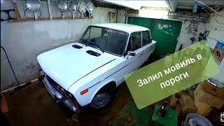 Консервация ВАЗ 2106  / замена тормозных  колодок /гаражные будни.