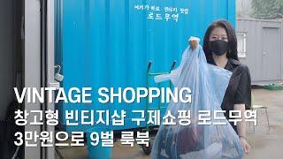 로드무역 구제쇼핑 : 동묘 구제시장보다 저렴한 창고형 …