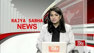 Rajya Sabha News   10:30 pm   July 27, 2021