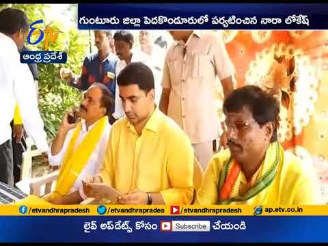 Former Minister Nara Lokesh Protest   On Sand Issue   At Guntur Collecterate