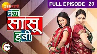 Mala Saasu Havi   Marathi Serial   Full Episode - 20   Zee Marathi TV Serials
