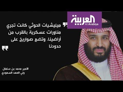 #محمد بن سلمان والسياسة الخارجية  - نشر قبل 5 ساعة