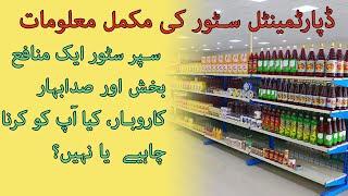 Departmental Store Business in Pakistan | Grocery Store | Retail Store | Super Mart Business in Urdu