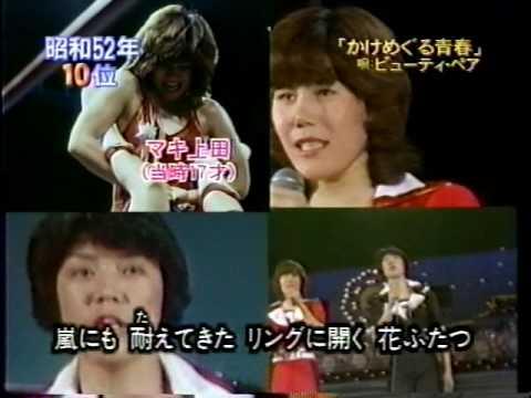 かけめぐる青春 ビューティ・ペア (1977)