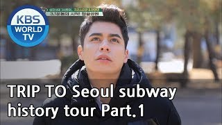Seoul subway history tour Part.1[Battle Trip/2019.03.17]