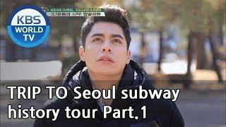 Seoul subway history tour Part.1[Battle Trip/2019.03.17]
