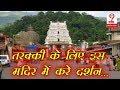 तरक्की के लिए इस मंदिर में भगवान का करे दर्शन…   Kukke Subramanya Temple Dar