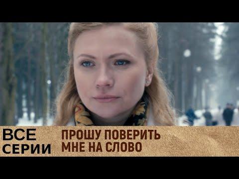 Прошу поверить мне на слово | Все серии | Русский сериал