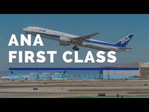 ANA All Nippon Airways First Class NH8 NRT-SFO Flight Report - 2016 MAY 全日空国際線
