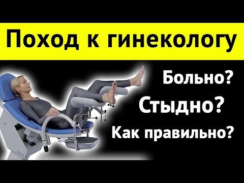 Как правильно садиться в гинекологическое кресло.  Посещение гинеколога без стресса