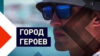 Город героев. Андрей Анисимов (выпуск 5)