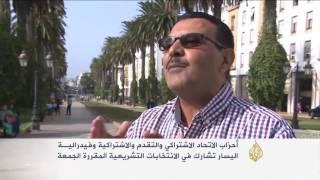 تراجع أحزاب اليسار في المشهد السياسي بالمغرب