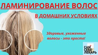 Уход За Волосами Бюджетное Ламинирование Волос В Домашних Условиях Легко и Просто