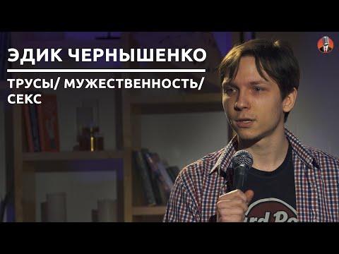 Эдик Чернышенко - трусы/ мужественность/ секс [СК#15]