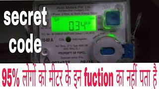 Electric watt meter secret control function