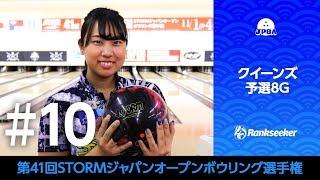 クイーンズ予選8G『第41回STORMジャパンオープンボウリング選手権』 会...