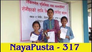 NayaPusta - 317
