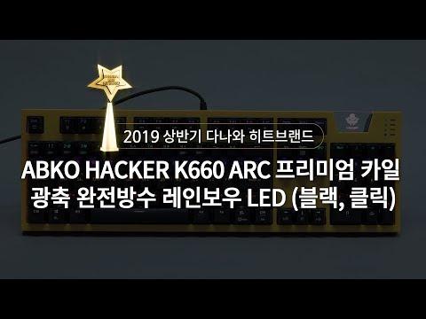 2019 상반기 다나와 히트브랜드 - [게이밍 키보드] ABKO HACKER K660 ARC 프리미엄 카일 광축 완전방수 레인보우 LED 블랙, 클릭