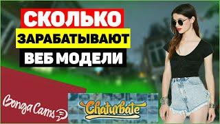 Сколько денег зарабатывают веб модели Bongacams и Рунетки?