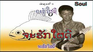 ຈະຮັກໃຜດີ  :  ສີລາວົງ ແກ້ວ  -  Silavong KEO (VO) ເພັງລາວ ເພງລາວ เพลงลาว lao tuto