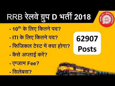 Railway Group D 62907 Vacancies Details || RRB रेलवे ग्रुप डी भर्ती 2018 का पूरा ब्योरा