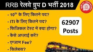 Railway Group D 62907 Vacancies Details || RRB रेलवे ग्रुप डी भर्ती 2018 का पूरा ब्योरा thumbnail