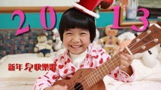 2012/12/31 睡覺前練習烏克麗麗G7跟C,順便送上2013新年快樂歌 :D
