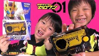 この動画はお父さんやお母さんが子供にちょっとだけ知ったブリする為の大人向け玩具レビュー動画です。 11/9(土)はDX飛電ゼロワンドライバーを...